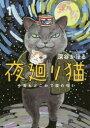 送料無料/夜廻り猫 今宵もどこかで涙の匂い 1/深谷かほる