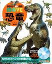 恐竜/小林快次【1000円以上送料無料】
