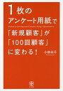 1枚のアンケート用紙で「新規顧客」が「100回顧客」に変わる!/小林未千【1000円以上送料無料】