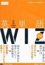 CD 英単語 WIZ【1000円以上送料無料】