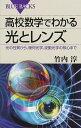 送料無料/高校数学でわかる光とレンズ 光の性質から、幾何光学、波動光学の核心まで/竹内淳