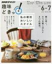 送料無料/私の朝活おいしいスタイル Breakfast and Activity/友利新/井澤由美子/日本放送協会