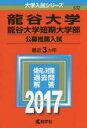 送料無料/龍谷大学 龍谷大学短期大学部 公募推薦入試 2017年版