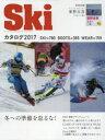 送料無料/Skiカタログ 2017