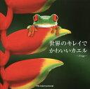 送料無料/世界のキレイでかわいいカエル/PIEBOOKS/大渕希郷