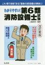 送料無料/わかりやすい!第6類消防設備士試験 出題内容の整理と,問題演習/工藤政孝