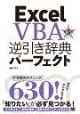 送料無料/Excel VBA逆引き辞典パーフェクト/田中亨