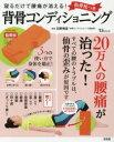 送料無料/寝るだけで腰痛が消える!仙骨枕つき背骨コンディショニング/日野秀彦