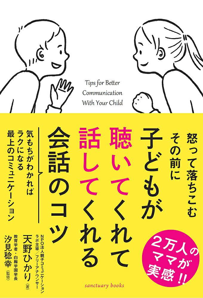 子どもが聴いてくれて話してくれる会話のコツ/天野ひかり/汐見稔幸【1000円以上送料無料】