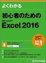 送料無料/よくわかる初心者のためのMicrosoft Excel 2016/富士通エフ・オー・エム株式会社
