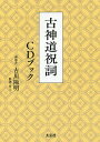 送料無料/古神道祝詞CDブック/古川陽明