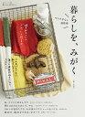 暮らしを、みがく やりすぎない掃除術【1000円以上送料無料】