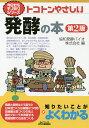 トコトンやさしい発酵の本/協和発酵バイオ株式会社【1000円以上送料無料】