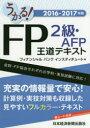 送料無料/うかる!FP2級・AFP王道テキスト 2016-2017年版/フィナンシャルバンクインスティチュート株式会社
