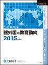 諸外国の教育動向 2015年度版/文部科学省生涯学習政策局【1000円以上送料無料】