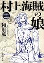 送料無料/村上海賊の娘 第2巻/和田竜