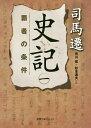 史記 1/司馬遷【1000円以上送料無料】