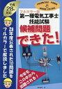 送料無料/第一種電気工事士技能試験候補問題できた! フルカラー版 平成28年対応