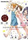 「無邪気の楽園」ネタバレ60話。女子力の楽園は10巻収録。無料漫画付き