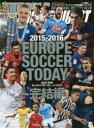 送料無料/ヨーロッパサッカー・トゥデイ 2015−2016完結編/ワールドサッカーダイジェスト