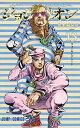 送料無料/ジョジョリオン ジョジョの奇妙な冒険 Part8 volume13/荒木飛呂彦