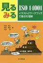送料無料/見るみるISO14001 イラストとワークブックで要点を理解/寺田和正/深田博史/寺田博