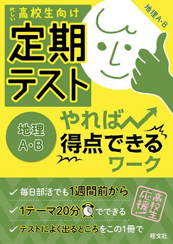 定期テストやれば得点できるワーク地理A・B 高校生向け【1000円以上送料無料】