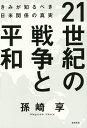 21世紀の戦争と平和 きみが知るべき日米関係の真実/孫崎享【1000円以上送料無料】