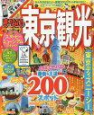 送料無料/東京観光 '17