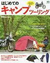 """送料無料/はじめてのキャンプツーリング """"バイクでキャンプ""""のノウハウが満載!!"""
