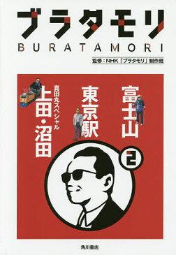 ブラタモリ 2/NHK「ブラタモリ」制作班【1000円以上送料無料】