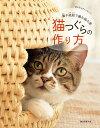 送料無料/猫つぐらの作り方 藁や紙紐で編む猫の家 猫が思わず入っちゃう!/誠文堂新光社