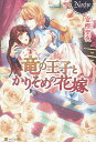 竜の王子とかりそめの花嫁/富樫聖夜【1000円以上送料無料】