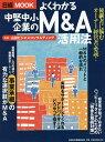 送料無料/よくわかる中堅中小企業のM&A活用法/山田ビジネスコンサルティング