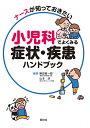 送料無料/ナースが知っておきたい小児科でよくみる症状・疾患ハンドブック/横田俊一郎/山本淳
