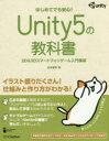 送料無料/Unity5の教科書 2D&3Dスマートフォンゲーム入門講座 はじめてでも安心!/北村愛実