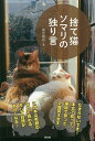 送料無料/捨て猫ソマリの独り言/傍目捨石