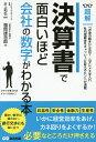 送料無料/超解決算書で面白いほど会社の数字がわかる本/福岡雄吉郎/井上和弘