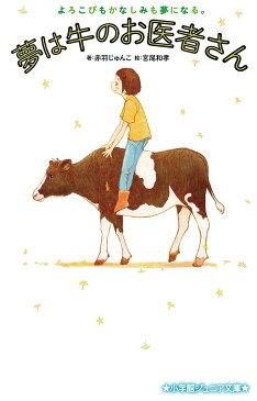 夢は牛のお医者さん よろこびもかなしみも夢になる。/赤羽じゅんこ/宮尾和孝【1000円以上送料無料】