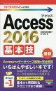 Access 2016基本技/技術評論社編集部/AYURA【1000円以上送料無料】