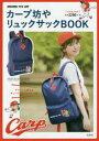 カープ坊や リュックサックBOOK【1000円以上送料無料】