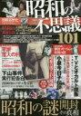 送料無料/昭和の不思議101昭和の謎開封