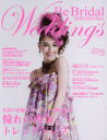 楽天オンライン書店 BOOKFANBe Bridal HIROSHIMA Wedding's vol.34(2016)【1000円以上送料無料】