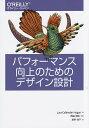 パフォーマンス向上のためのデザイン設計/LaraCallenderHogan/西脇靖紘/星野靖子【1000円以上送料無料】