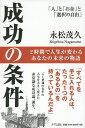 送料無料/成功の条件 「人」と「お金」と「選択の自由」/永松茂久