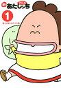 送料無料/アニメ新あたしンち 1/けらえいこ