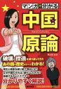 送料無料/マンガで分かる中国原論/黄文雄