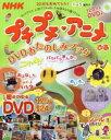 送料無料/NHKプチプチ・アニメぴあ DVDおたのしみブック 0〜5歳向け/NHKエンタープライズ