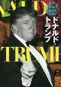 いまこそ知りたいドナルド トランプ/アメリカ大統領選挙研究会【1000円以上送料無料】