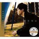 送料無料/あいたい(リパッケージ盤)(DVD付)/林部智史